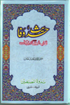 Hadith-e-Wafa - حديثِ وَفا