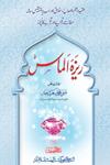Rezah-e-Almaas -  ريزه اَلماس