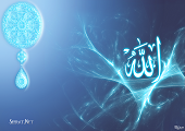 Allah ~ Glorious Blue